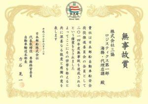 NYK 無事故賞 賞状 (Web)