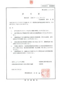 許可書(一般貨物自動車運送事業)20.02.06-1