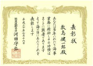 表彰状_敷島